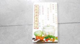 家庭健康汤疗指南(第二册) L1