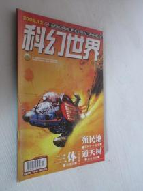 科幻世界         2006年第12期