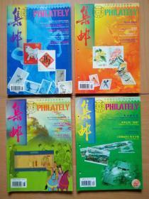 [集邮]杂志2002年第1至12期全