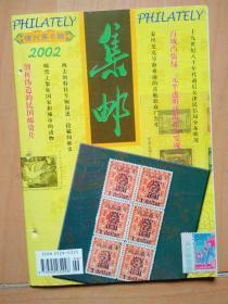 [集邮]杂志2002年增刊第6期