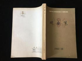 戏曲集 庆祝中华人民共和国成立三十五周年纪念【内容参考目录图】