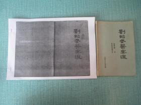 刘绍武医案选