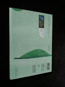 """茶馆设计与经营/""""十二五""""职业教育国家规划教材·茶文化学系列教材"""