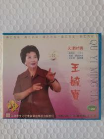 王毓宝:天津时调 VCD