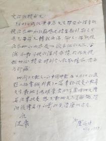著名教育家、台湾大学校长虞兆中(1915-)信札,有关纪念陈章教授事,提及韦钰校长