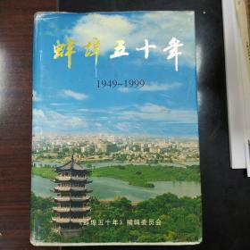 蚌埠五十年