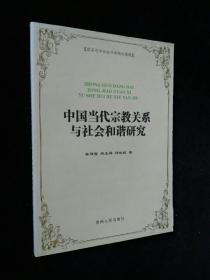 中国当代宗教关系与社会和谐研究
