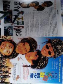 吴奇隆,金城武,林志颖,苏有朋,四个不平凡的少年海报,16开,新加坡彩页报道