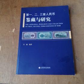 第一、二、三套人民币鉴藏与研究签名本