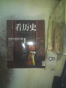 看历史 2012年1月刊总第22期 。