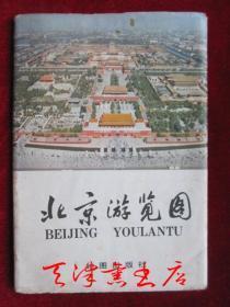 北京游览图(带护套 2开一大页二面)