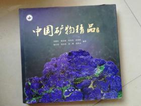 【中国矿物精品2016