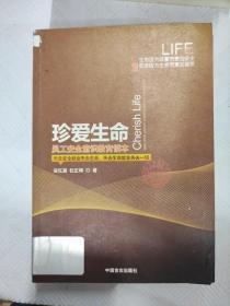 I446412 珍爱生命 员工安全意识教育读本(一版一印)