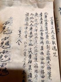 鲁班符咒手抄本
