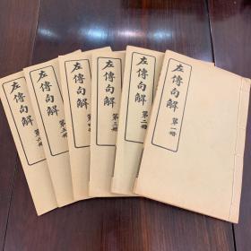 民国26年 商务印书馆重订 《左传句解》线装六册全 品极佳