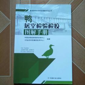鸭屠宰检验检疫图解手册 原版内页全新  以图片为准