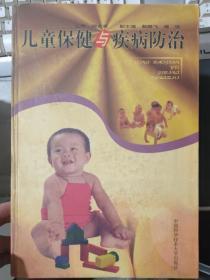 《儿童保健与疾病防治》