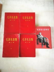 毛泽东选集1-4卷红皮书 老版无删减