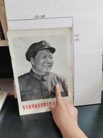 解放军画报1970年第3期缺封面