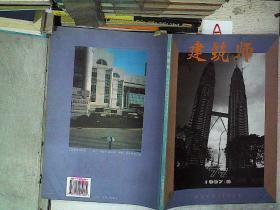 建筑师  1997/8/88