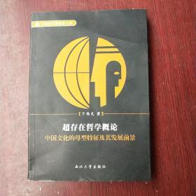 超存在哲学概论:中国文化的母型特征及其发展前景