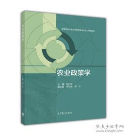 二手正版 农业政策学 张广胜 9787040451580