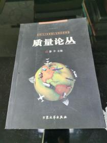 新世纪曙光丛书 质量论丛 浙江省质量技术监督论文选