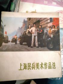 上海民兵美术作品选