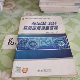 AutoCAD2014机械应用项目教程