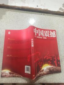 """中国震撼:一个""""文明国家""""的崛起"""