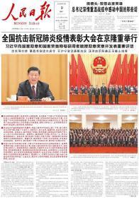 人民日报2020年9月9日 全国抗击新冠肺炎疫情表彰大会在京举行
