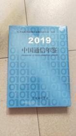 中国通信年鉴2019.(未拆封)