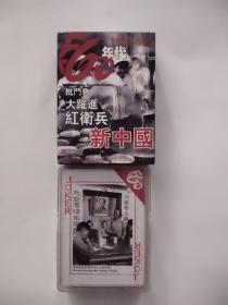 新中国50年代_60年代扑克(一副)