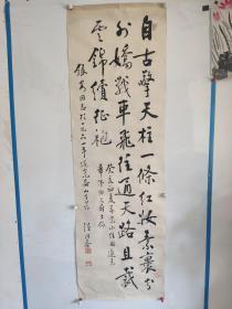 著名书法家,辽阳书协名誉主席 温同春83年来京小住 作于华府精品书法作品一副,保真