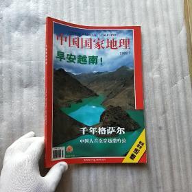 中国国家地理2002【7】【含地图一张】