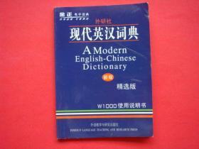 金正电子词典(w1000使用说明书)广东金正电子有限公司