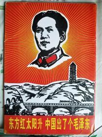 东方红太阳升  中国出了个毛泽东 宣传画  印刷版画  红色海报