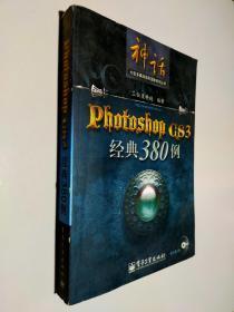 Photoshop CS3经典380例