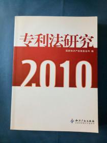 专利法研究2010,