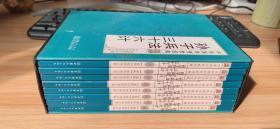 孙子兵法三十六计(全译诠注套装共8册)/中华国学传世经典