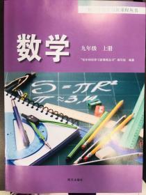 2020适用九上数学初中伴你学习新课程丛书 数学 九9年级上册 2020版(五四学制)