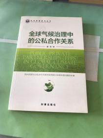 外交学院学术丛书:全球气候治理中的公私合作关系,