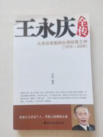 王永庆全传