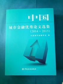 中国城市金融优秀论文选集 . 2014~2015,