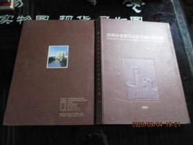 深圳市建筑设计研究总院作品集 精装    品如图     货号82-2
