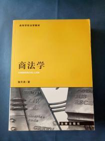 商法学(第二版)——21世纪法学规划教材,