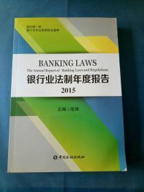 银行业法制年度报告. 2015,