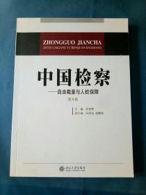 中国检察——白由裁量与人权保障(第8卷),