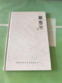 韩惠琴紫砂作品收藏证书,