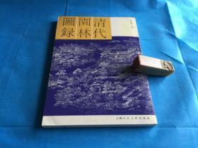 清代园林图录  (16K,插图本。郭俊纶编著。 私藏、品佳、未阅)。1997年1版2印。 详情请参考图片及描述所云